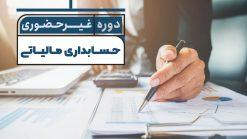 حسابداری مالیاتی