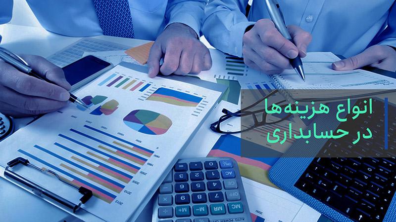 هزینه ها در حسابداری