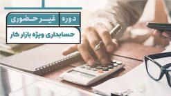 حسابداری باررا کار