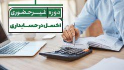 اکسل در حسابداری
