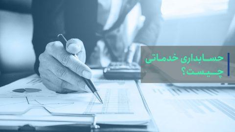 حسابداری خدماتی