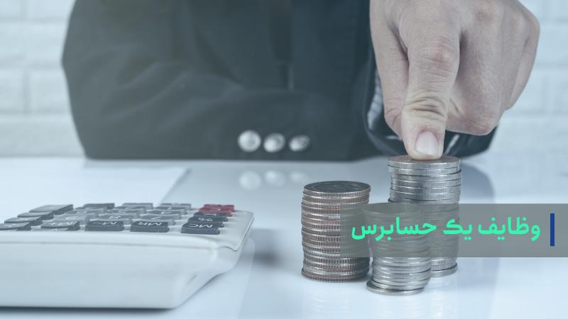 وظایف یک حسابرس