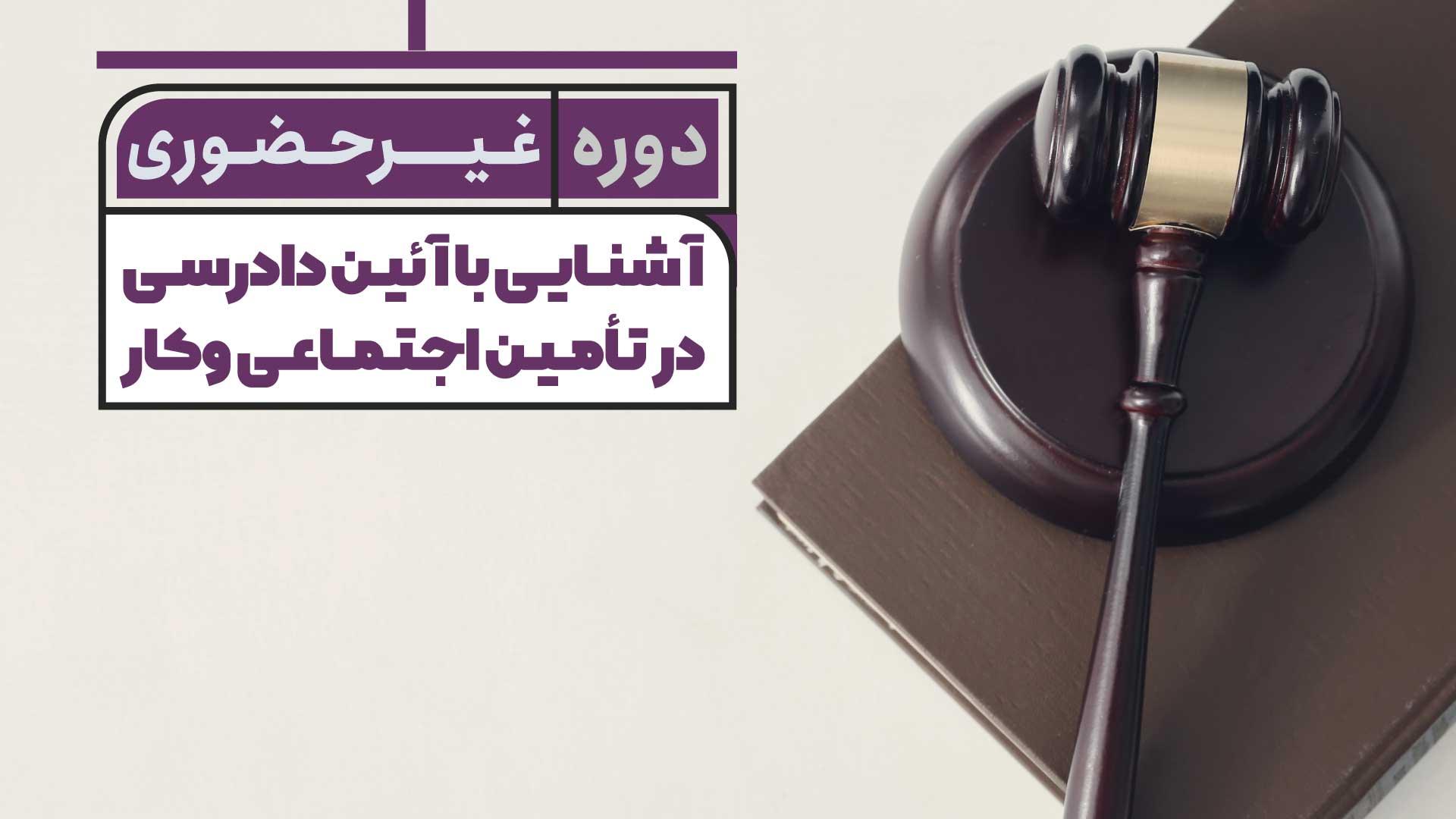 دادرسی تأمین اجتماعی