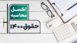 اکسل محاسبه حقوق 1400