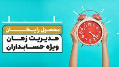 آموزش مدیریت زمان ویژه حسابداران