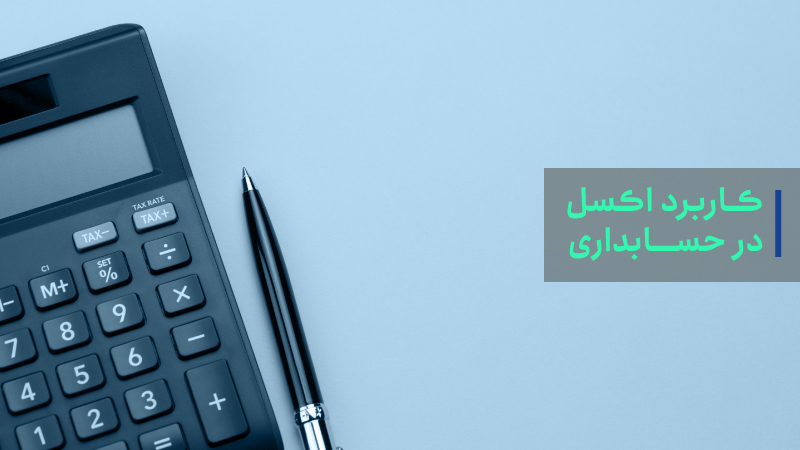 کاربرد اکسل در حسابداری